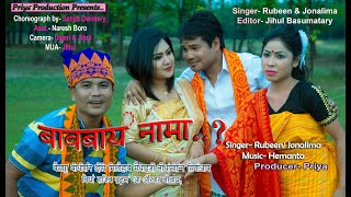 BAOBAI NAMA...? A Bodo Bwisagu HD Video, by- RAJIB & SEEMA. Please don't re upload another channel.
