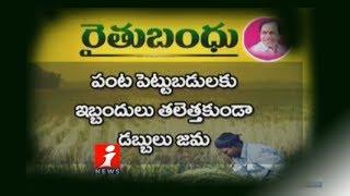 Telangana Govt Plan To Deposit Rythu Bandhu Amount Into Farmers Accounts | iNews