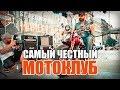 Download  Самый честный мотоклуб - Виктор Докучаев  MP3,3GP,MP4