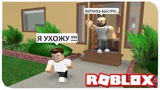 УБЕГАЮ ОТ СВОИХ ПРЕСТУПНЫХ РОДИТЕЛЕЙ !!! | Roblox ПО РУССКИ |