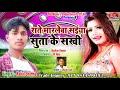 Download 2019 का सबसे हिट Hot Bhojpuri Song || राते मारलेबा सईया सुता के सखी || Raate Maaralebaa Saiya MP3,3GP,MP4