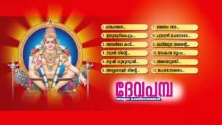 ദേവപമ്പ | DEVAPAMBA | Hindu Devotional Songs Malayalam | Lord Ayyappa Songs