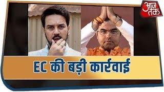 Breaking News | दिल्ली में भड़काऊ भाषण को लेकर EC की बड़ी कार्रवाई