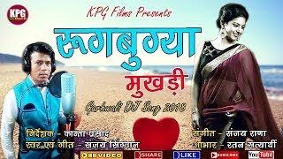 Rugbugiya Mukhadi  l Sanjay Singhwan Latest GarhwaliDJ  Song 2018 l KPG Films