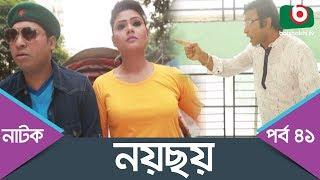 Bangla Comedy Natok | Noy Choy | Ep - 41 | Shohiduzzaman Selim, Faruk, AKM Hasan, Badhon