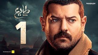 مسلسل طايع - الحلقة 1 الأولى HD - عمرو يوسف | Taye3 - Episode 01 - Amr Youssef
