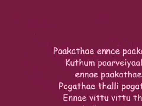 Aaru - Paarkathe Enna Paarkathe Lyrics