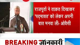 Morning Breaking: AIMIM President Owaisi provokes Muslims in a rally in Aurangabad