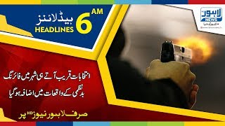 06 AM Headlines Lahore News HD - 20 July 2018