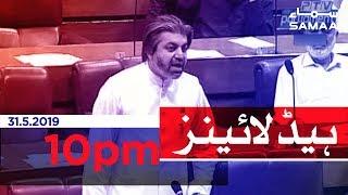 Samaa Headlines - 10PM - 31 May 2019