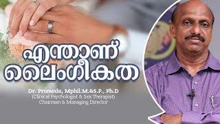 എന്താണ് ലൈംഗികത - Sexual Health Malayalam - Dr.Promodu