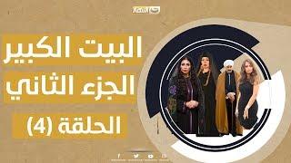 Episode 04 - Al Beet Al Kebeer Series - Part 02 | الحلقة 4 - مسلسل البيت الكبير الجزء الثاني