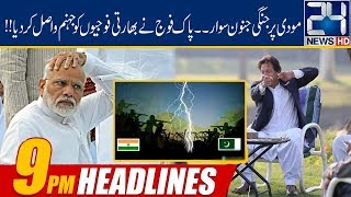 News Headlines | 9:00pm | 20 Aug 2019 | 24 News HD