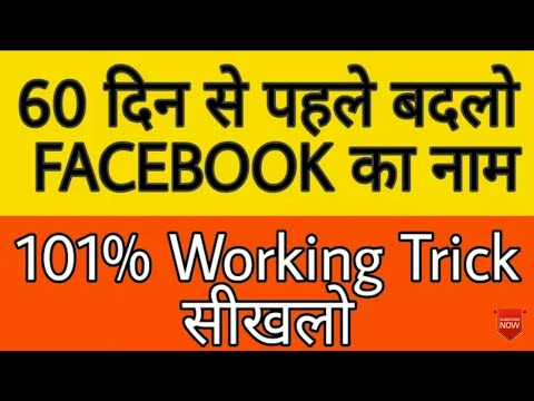HOW to Change Your #Fb Name Daily 5 Time With 100% Proof (hindi में)