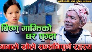 Bishnu Maji को घर पुग्दा ! बाबाले खोले यस्तो रहस्य   छोरीको गीत पनि नसुनेका   छिटै घर आउदै बिष्णु
