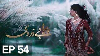 Piya Be Dardi - Episode 54 | APlus - Best Pakistani Dramas