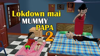 LOCKDOWN MAI MUMMY PAPA 2 | Jokes | CS Bisht Vines | Desi Comedy Video | School Classroom Jokes