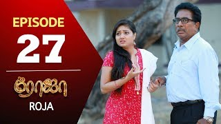 ROJA Serial | Episode 27 | Priyanka | SibbuSuryan | SunTV Serial |Saregama TVShows