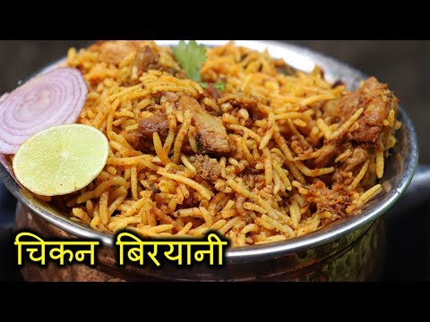 झटपट प्रेशर कुकर चिकन बिरयानी I Instant Chicken Biryani in Pressure Cooker in Hindi