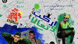 #x202b;مهرجان اركب وتعالا - غناء علاء فهمي - وليد حندوقة - عمار الفلسطيني - توزيع وليد حندوقة - 2017#x202c;lrm;