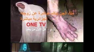 سكس و جنس عربي - بالفيديو جني يتكلم مكان زوجته الجزائرية على المباشر - لا تتفرج في الظلام ؟