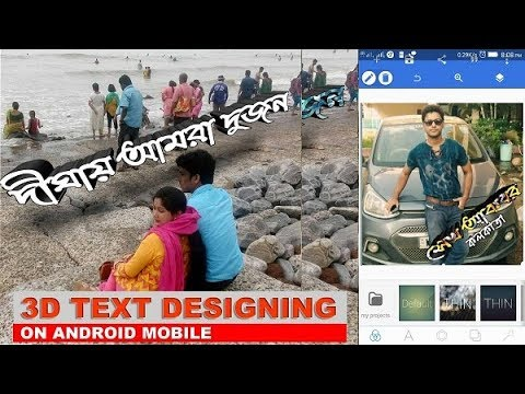 3D effect on Bengali Text on any photo by your android mobile(বাংলায়)।