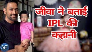 देखिए Jeeva Dhoni का सबसे Cute Video, जब बताए IPL Teams के नाम