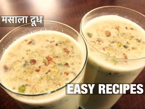 स्वादिष्ट बादाम केसर वाला दूध | Saffron Flavored Almond Milk Recipe By SHELLY's KITCHEN