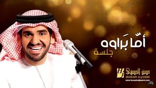 #x202b;حسين الجسمي - أما براوه (جلسات وناسة)   Hussain Al Jassmi - Jalsat Wanasa#x202c;lrm;