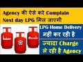LPG Gas cylinder Complain | Gas Agency की ऐसे करे Complain Next day Delivery मिल जाएगी | EarningBaba