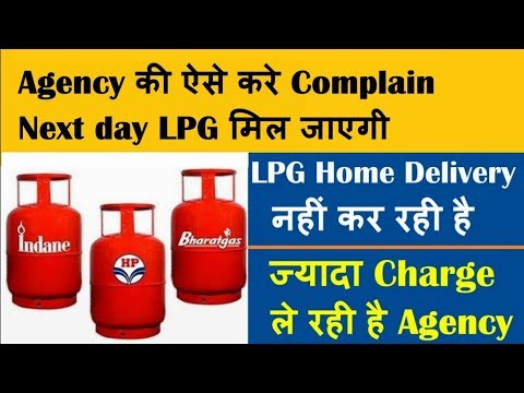 LPG Gas cylinder Complain |  Gas Agency की ऐसे करे Complain  Next day LPG की Home Delivery मिल जाएगी