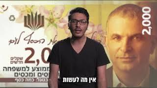 """#x202b;משה כחלון - מפלגת כולנו. ביטול מכס על הזמנות מחו""""ל#x202c;lrm;"""