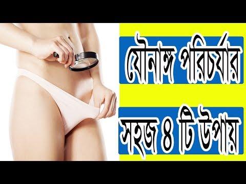 Xxx Mp4 দেখুন কিভাবে মেয়েদের যৌনাঙ্গের পরিচর্যা নেওয়ার উপায় Bangla Health Tips 2018 3gp Sex
