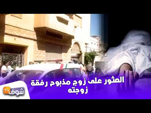 Xxx Mp4 مجزرة تهز مدينة سيدي سليمان العثور على زوج مذبوح رفقة زوجته 3gp Sex