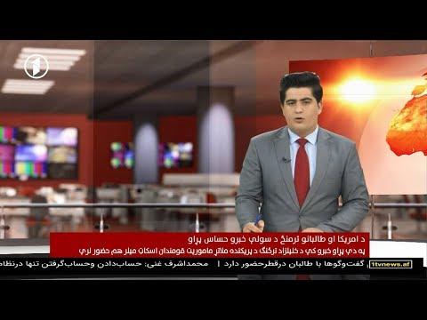 Xxx Mp4 Afghanistan Pashto News 24 08 2019 د افغانستان خبرونه 3gp Sex