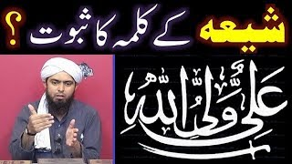Kia SHIAH ka KALIMAH bhi Saheh AHADITH say SABIT hai ??? (By Engineer Muhammad Ali Mirza)