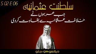 The Ottoman Empire S02E06   Lawrence of Arabia, Turks and Sharif_e_Makkah   Faisal Warraich