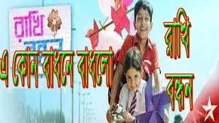 ► Star impresario dropped noose is no evil 'Rakhi Bandhan'?   Star Jolsha  news   Media News  