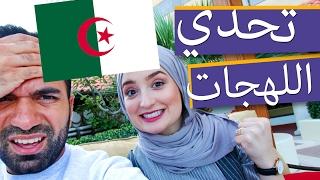 تحدي اللهجة الجزائرية مع اميرة ريا #لؤي_ساهي Amira Riaa