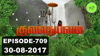 Kuladheivam SUN TV Episode - 709 (30-08-17)