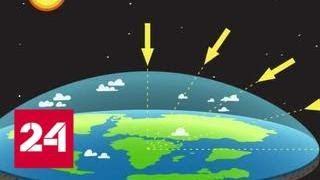 Download Американцы хотят доказать, что Земля - плоская - Россия 24 Video