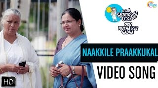 Oru Muthassi Gadha | Naakkile Praakkukal Song Video | Mano, Shaan Rahman | Official