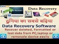 Best Free Data Recovery Software To Recover Deleted Formatted PC Laptop Pen Drive Memory EaseUS mp3