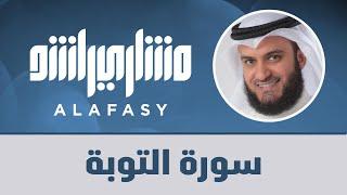أول تراويح في إفتتاح مسجد الراشد ١٤٢٥هـ التوبة مشاري راشد العفاسي