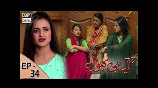 Ek hi bhool Ep 34 - 17th July 2017 - ARY Digital Drama