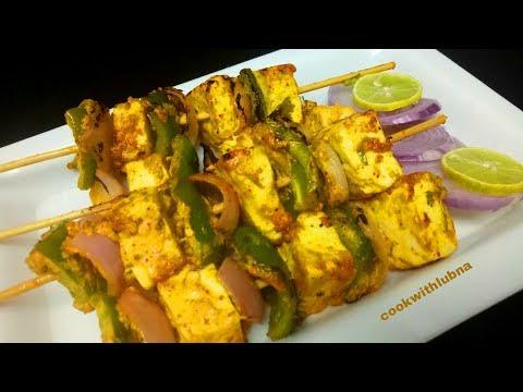 Paneer Tikka OnTawa/ होटल जैसा पनीर टिक्का तवे पर बनाएं