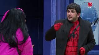 مسرح مصر - ويزو تلقن اسبايدر مان درسا قاسيا.. انت بتتحرش بيا ؟