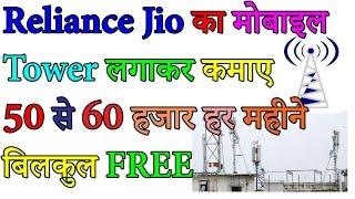 Reliance Jio का मोबाइल Tower लगाकर कमाए  50 से 60 हजार हर महीने बिलकुल FREE in Hindi