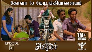 Ammuchi   Season 01 - EP 01 - Goa VS Kodangipalayam   Tamil Web Series   #Nakkalites