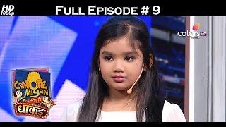 Chhote Miyan Dhaakad - 22nd April 2017 - छोटे मियां धाकड़ - Full Episode